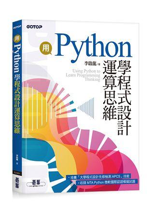 用Python學程式設計運算思維(收錄MTAPython微軟國際認證模擬試題)