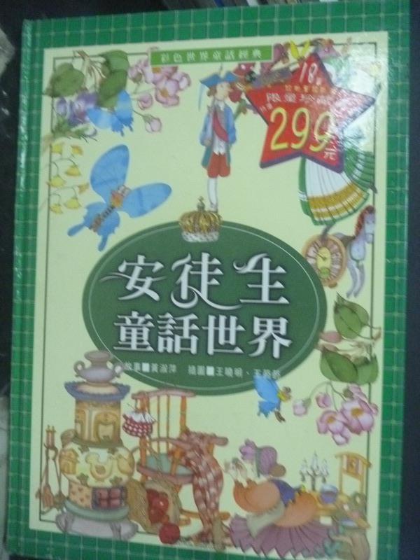 【書寶二手書T1/兒童文學_QJC】安徒生童話世界_黃淑萍