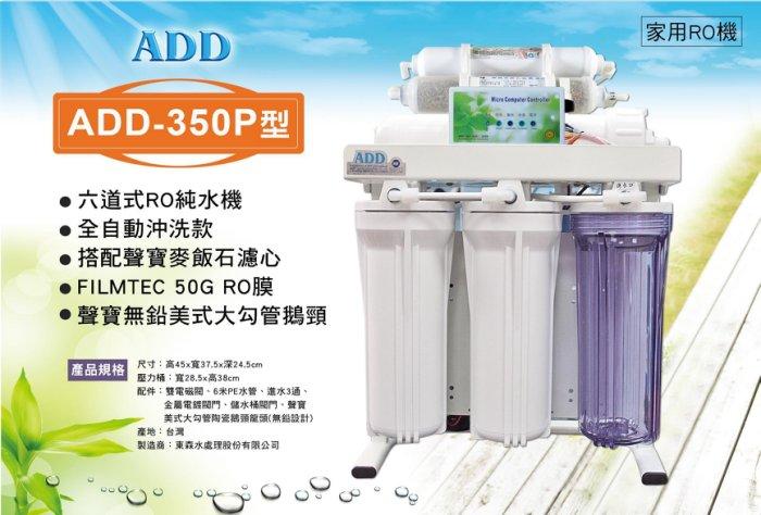 **熱銷機種**台灣製ADD-350P型 六道式全自動RO逆滲透純水機(加聲寶麥飯石)*【水易購忠義店】安裝費用另計