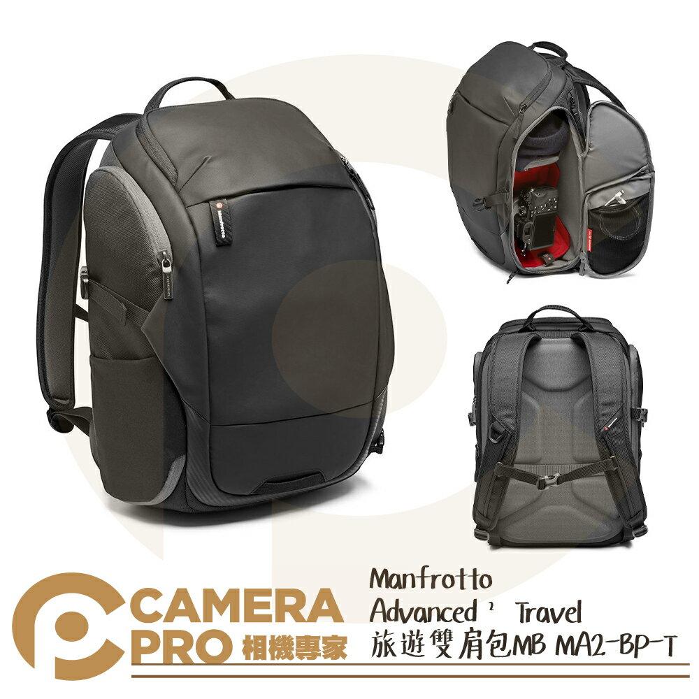 ◎相機專家◎ Manfrotto Advancedxb2 Travel 旅遊雙肩相機包 MB MA2-BP-T 後背 公司貨