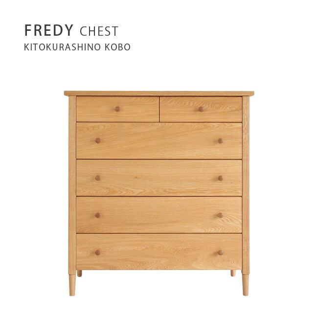 【MUKU工房】北海道 旭川 家具 和木頭生活的工房 無垢 Fredy 斗櫃 (原木 / 實木)