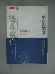 【書寶二手書T2/歷史_NCA】追尋現代中國-革命與戰爭_溫洽溢, 史景遷