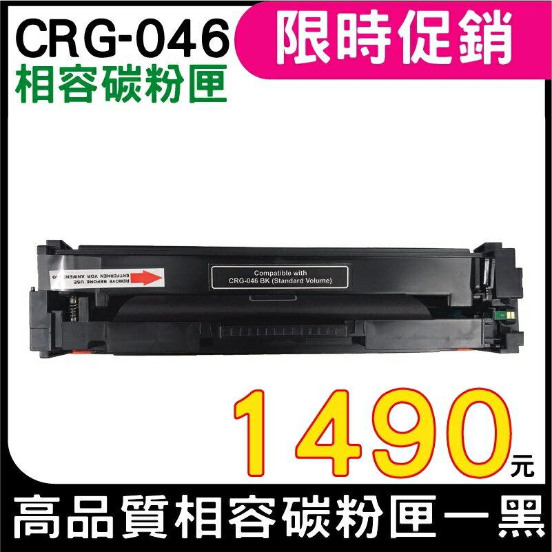 【浩昇科技】Canon CRG-046 副廠相容碳粉匣 LBP653Cdw LBP654Cx MF732Cdw