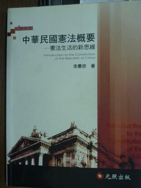 【書寶二手書T4/大學法學_QFP】中華民國憲法概要_李惠宗_5/e