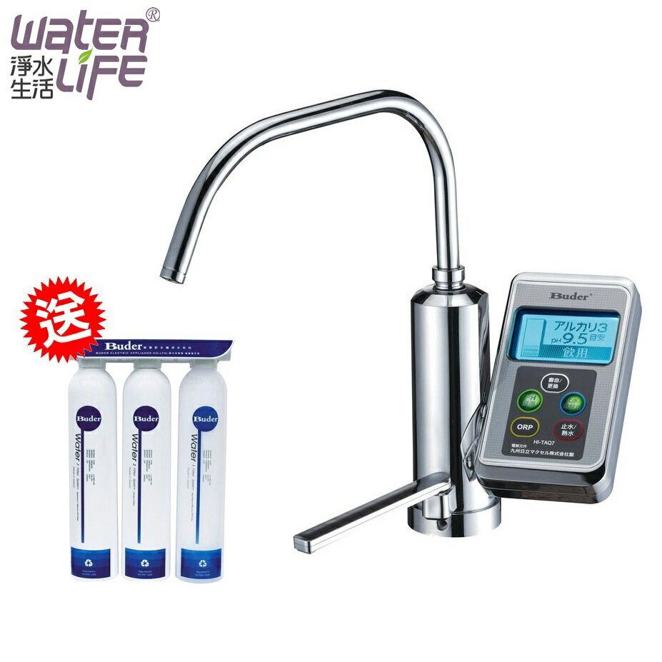 【淨水生活】《普德Buder》公司貨 HI-TAQ7 櫥下型鹼性離子整水器 / 電解水機【贈前置三道過濾器】【日本日立製造】