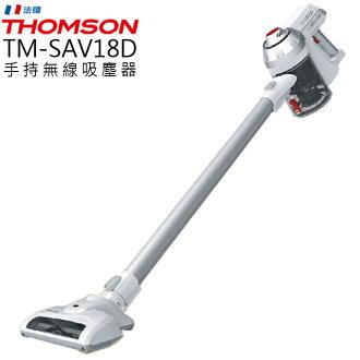 手持無線吸塵器 ★THOMSON 湯姆笙 TM-SAV18D 直立/手持 公司貨 免運 0利率