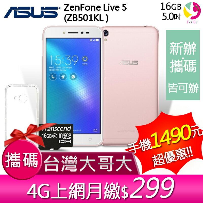 華碩ASUS ZenFone Live(ZB501KL)攜碼至台灣大哥大 4G 上網月繳 $299 手機1490元【贈16G記憶卡+空壓氣墊殼】