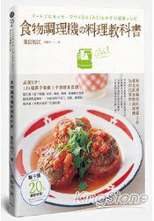 食物調理機料理教科書