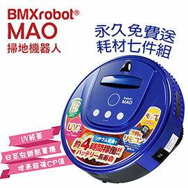 <br/><br/>  【迪特軍3C】BMXrobot MAO自動回充HEPA掃地機器人 (紅藍二色) 充電池 充電池 充電電池 鋰電池<br/><br/>