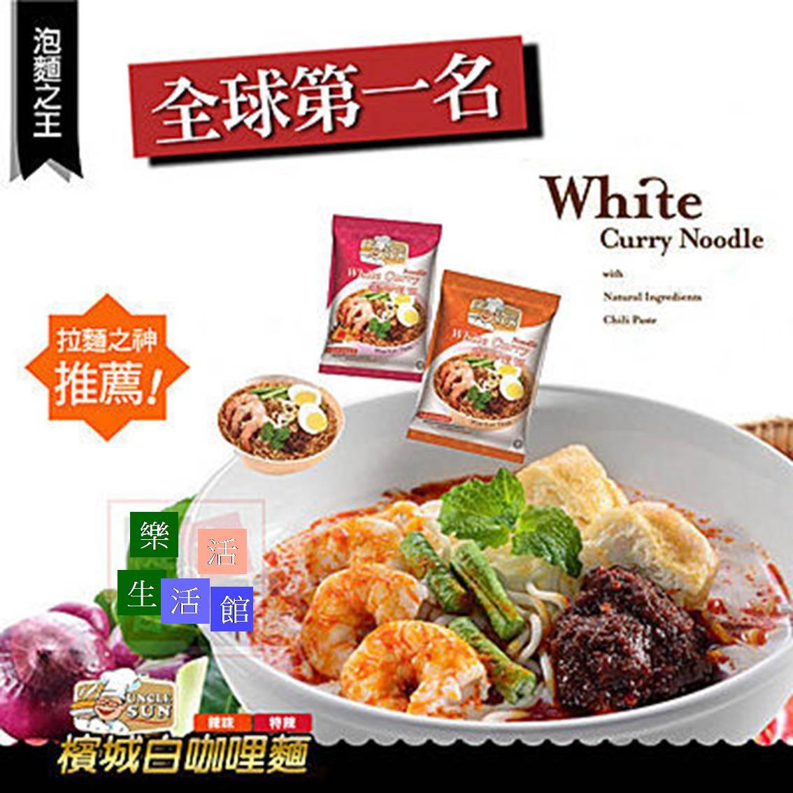 ◆ 4 包 ◆馬來西亞 檳城白咖哩麵 全球10大美味泡麵第一名 * 4包  【樂活生活館】