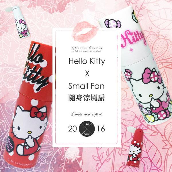 Pure One:HelloKitty輕巧隨身涼風扇【OA-007】授權正品口紅型小風扇凱蒂貓