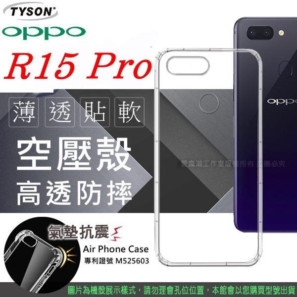 【愛瘋潮】99免運歐珀OPPOR15Pro(6.28吋)高透空壓殼防摔殼氣墊殼軟殼手機殼