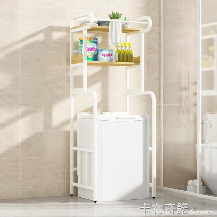 推薦洗衣機馬桶置物上方架子滾筒衛生間浴室陽台落地收納浴室儲物【居家家】