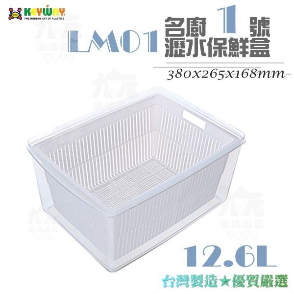 九元生活百貨:【九元生活百貨】聯府LM01名廚1號瀝水保鮮盒濾水籃保鮮盒