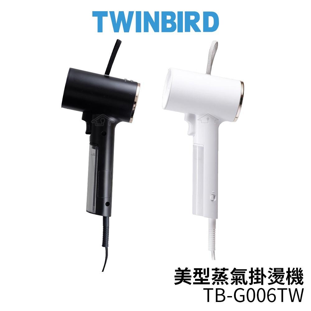 夜間優惠 TWINBIRD雙鳥 美型蒸氣掛燙機 黑 色 TB-G006TW / TB-G006TWB 1