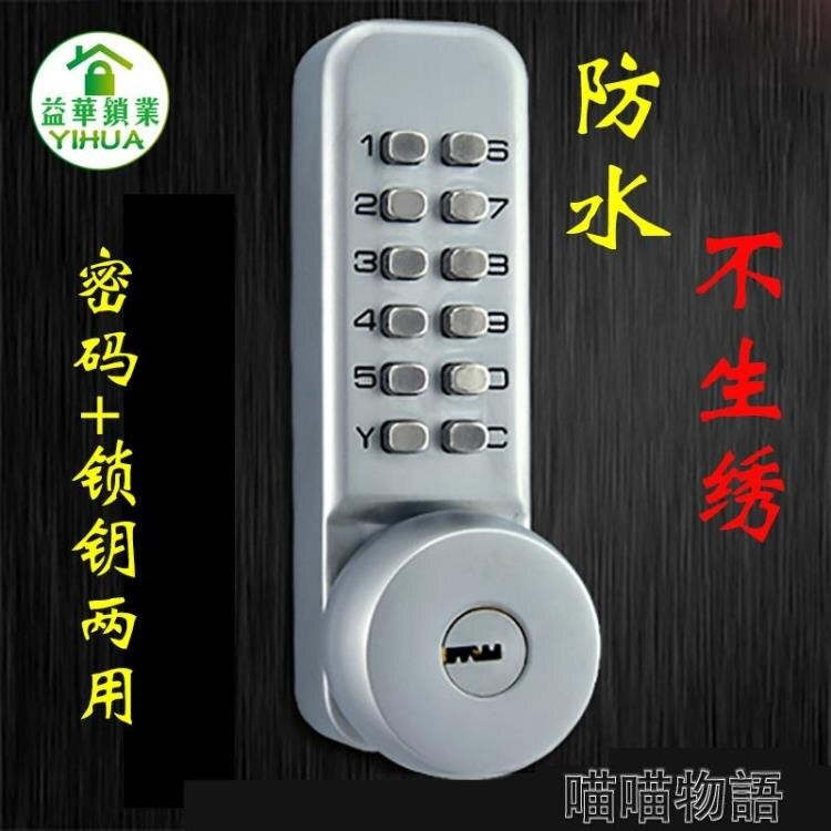 門鎖-防水不生繡機械密碼鎖 辦公室門鎖防盜門密碼鎖 肯德基麥當勞門鎖  YJT【雙十二全館免運】