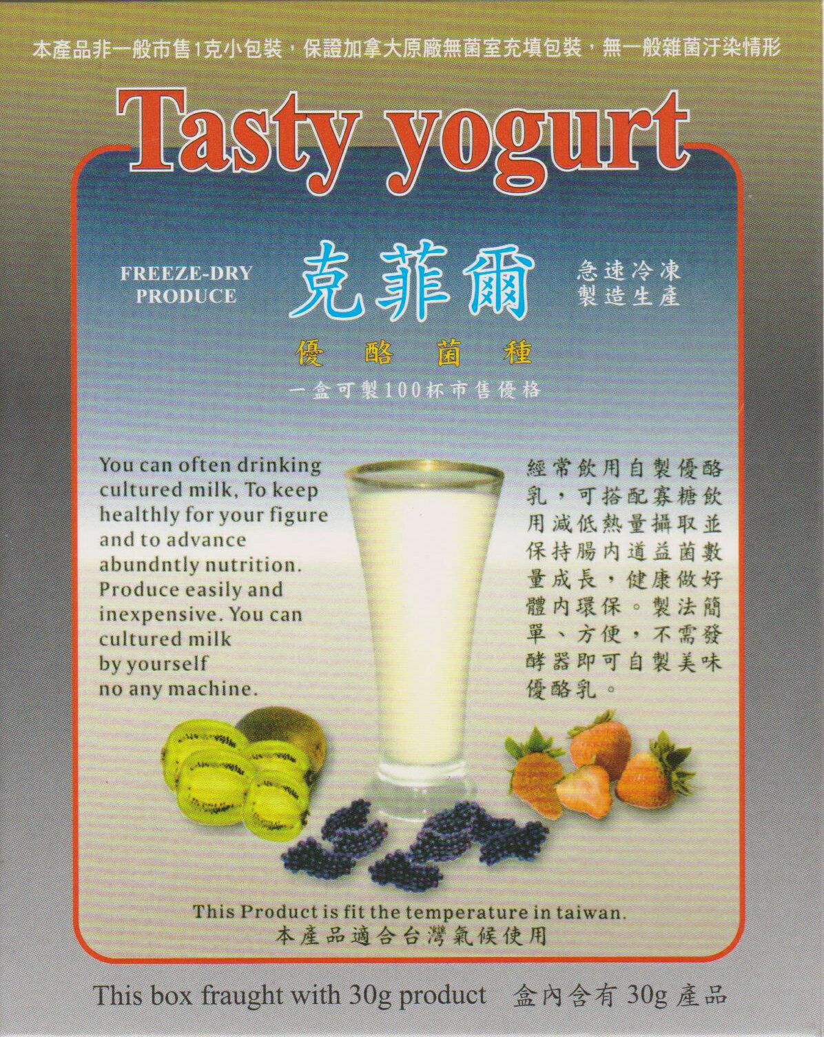 【Lyo-San】【加拿大原裝】克菲爾優酪菌粉30g〈DIY優酪乳優格,自製優格優酪乳〉
