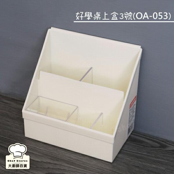 聯府好學抽屜收納盒 / 桌上盒3號小物整理盒桌上收納盒-大廚師百貨 5
