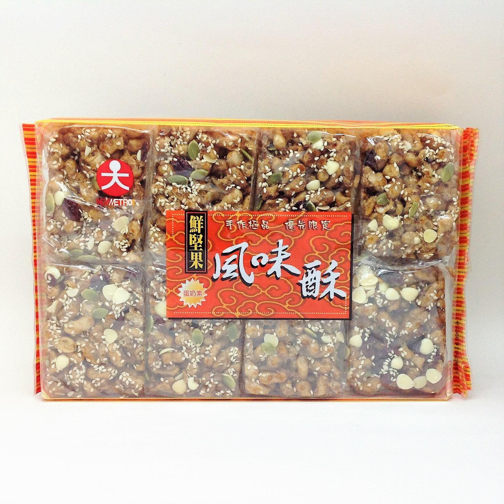 【橘町五丁目】鮮堅果風味酥