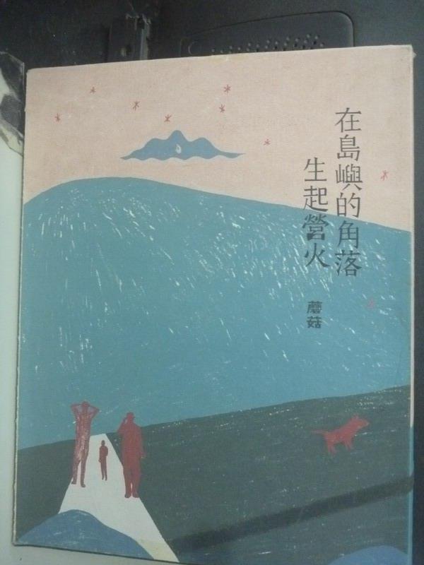 ~書寶 書T5/旅遊_YGJ~在島嶼的角落生起營火_蘑菇