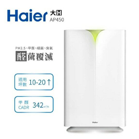 【Haier 海爾】醛效抗敏大H空氣清淨機 AP450 抗PM2.5  /  除甲醛(加碼送專屬濾網) 0