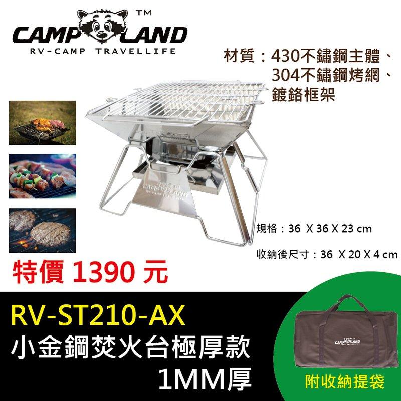 【CAMP LAND】RV-ST210-AX 小金鋼焚火台極厚款 烤肉架 暖爐 荷蘭鍋 焚火台 爐架 非coleman