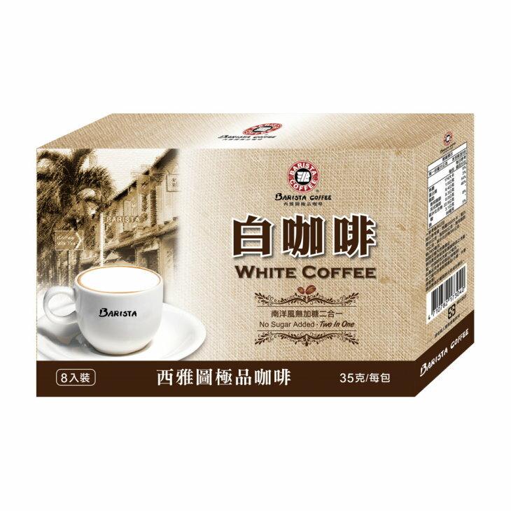 西雅圖白咖啡二合一(8入)盒裝非散包