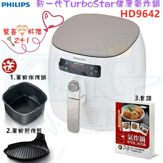 【贈原廠食譜+好禮配件多重送+串籤組】PHILIPS HD9642 TurboStar 飛利浦新一代健康氣炸鍋