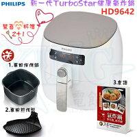 【贈原廠食譜+好禮配件多重送】PHILIPS HD9642 TurboStar 飛利浦新一代健康氣炸鍋 0
