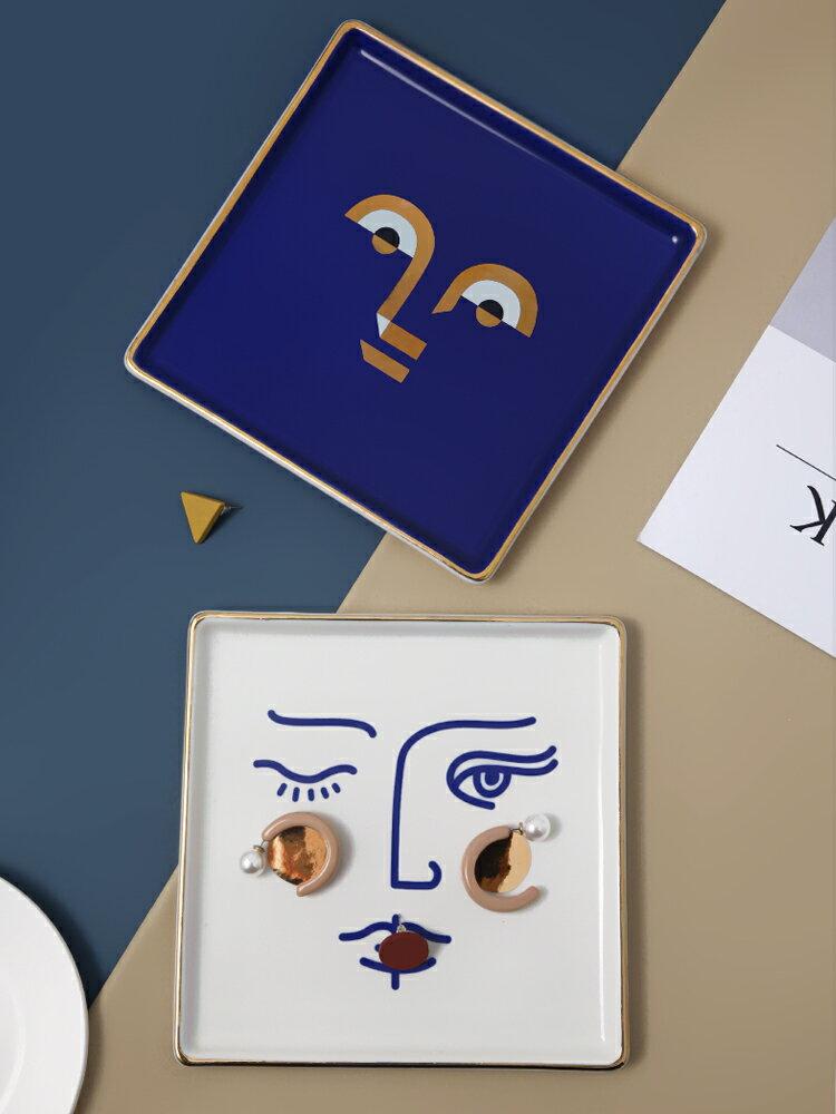 北歐抽象人臉首飾收納盤創意陶瓷飾品眼影化妝品桌面方形裝飾托盤BHM2 愛尚優品