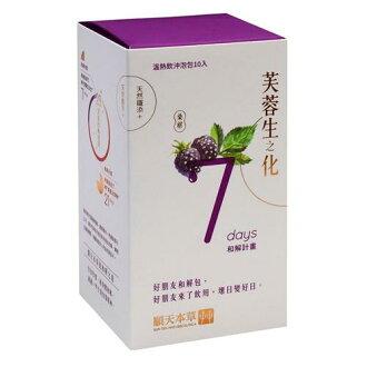 順天本草 芙蓉生之化 和解計畫 10入/盒◆德瑞健康家◆