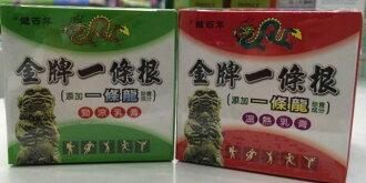 【健百年】金牌一條根(一條龍) 乳膏50g(溫熱/勁涼)(任選單次購買9瓶隨貨+贈1瓶)