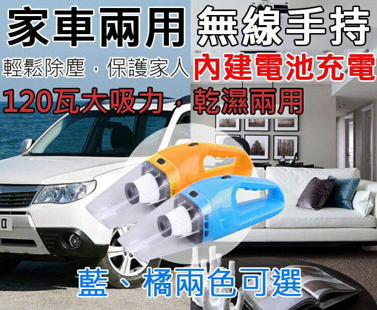 無線充電式吸塵器 不受限拘束 120W大功率超強吸力 車用吸塵器 車載吸塵器 吸塵器 乾濕兩用 多組吸嘴 汽車吸塵器