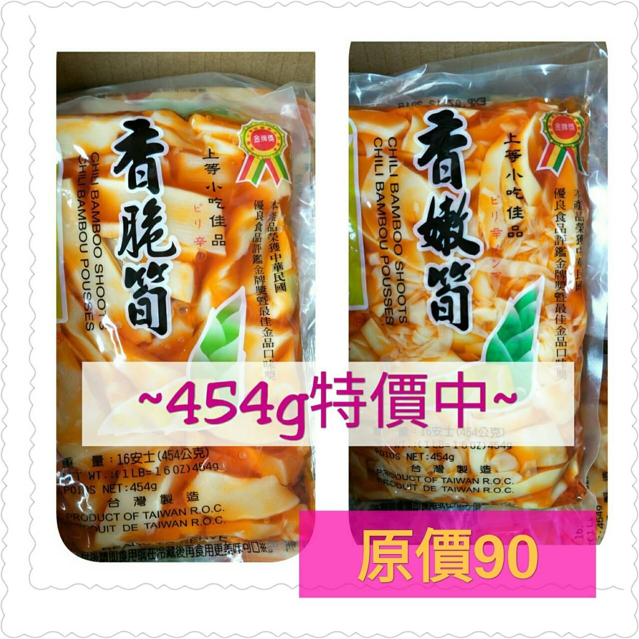 限量 超大特價~香筍~香嫩筍 香筍 🉑素食 454g 65元/包 (另售香脆筍)