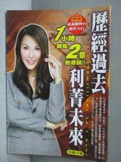 【書寶二手書T1/傳記_KAQ】歷經過去,利菁未來-1小時銷售2億的奇蹟_利菁