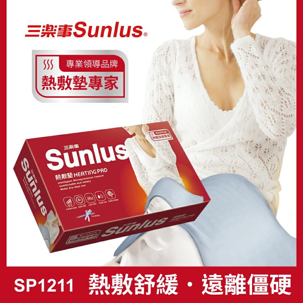 Sunlus三樂事暖暖熱敷墊(大)SP1211-醫療級-新版 30x60cm【樂天網銀結帳10%回饋】