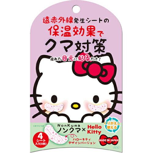 ~真愛 ~16051200034眼部保養保溫貼片~KT  三麗鷗 Hello Kitty