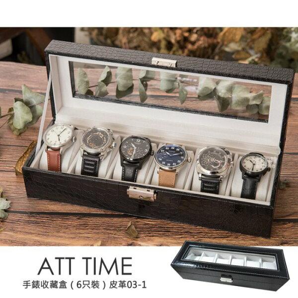 【完全計時】錶盒館│精緻手錶收藏盒【6只入】鱷魚壓紋皮革款附鎖開窗(皮革03-1)