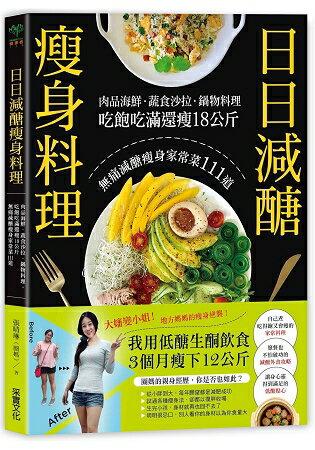 【熱銷預購】日日減醣瘦身料理:肉品海鮮.蔬食沙拉.鍋物料理,吃飽吃滿還瘦18公斤,無痛減醣瘦身家常菜111道 0