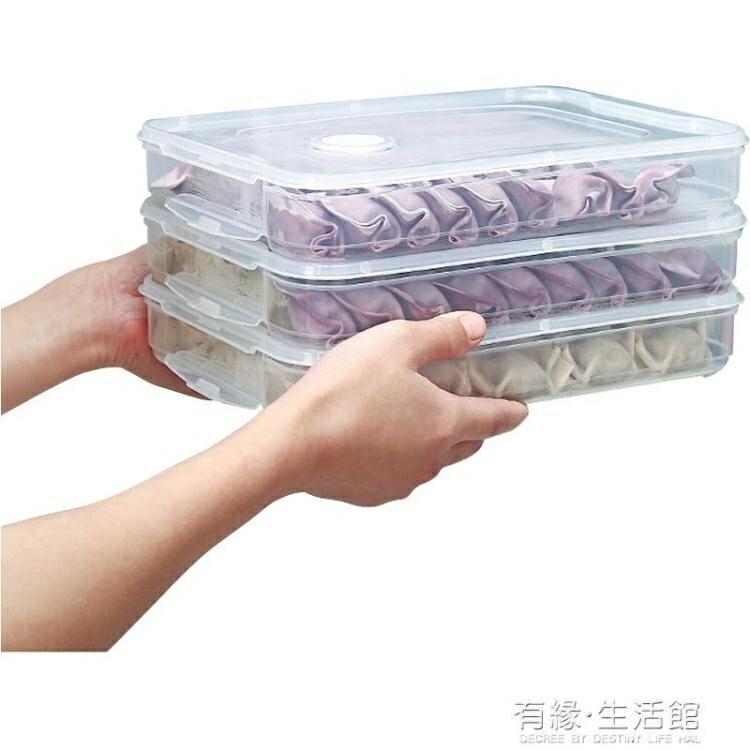 冰箱收納盒 餃子盒家用凍餃子廚房多層托盤速凍神器混沌盒冰箱保鮮水餃收納盒  聖誕節狂歡購