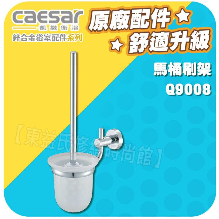 Caesar凱薩衛浴 馬桶刷架 Q9008 鋅合金系列~東益氏~漱口杯架 衛生紙架 毛巾架