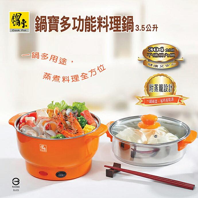 【鍋寶】3.5L 多功能料理鍋 EC-350-D