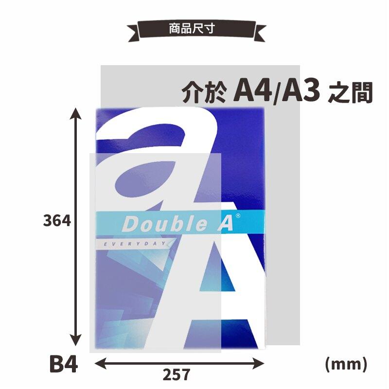 Double A  B4 影印紙 A&a 白色影印紙 (70磅) / 一包500張入 70磅影印紙 2