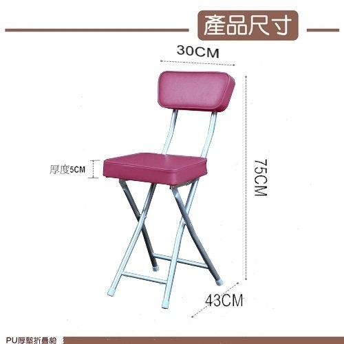 兄弟牌丹寧PU厚墊有背折疊椅(桃紅色)~PU加厚座墊設計,促銷價449元1 張/箱