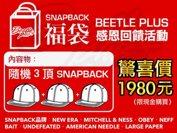 BEETLE PLUS 全新 感恩回饋活動 SNAPBACK 福袋 隨機3頂 NEW ERA AJ MITCHELL&NESS OBEY NEFF 後扣棒球帽
