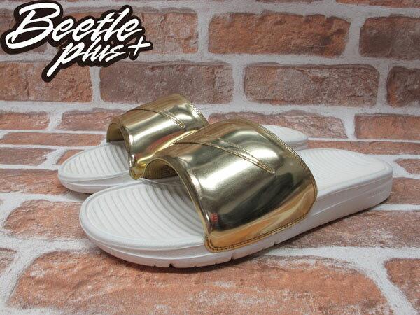 BEETLE PLUS 全新 台灣未發 NIKE BENASSI SOLARSOFT SOLID SP LIQUID METAL 金 拖鞋 限量 696116-770 1