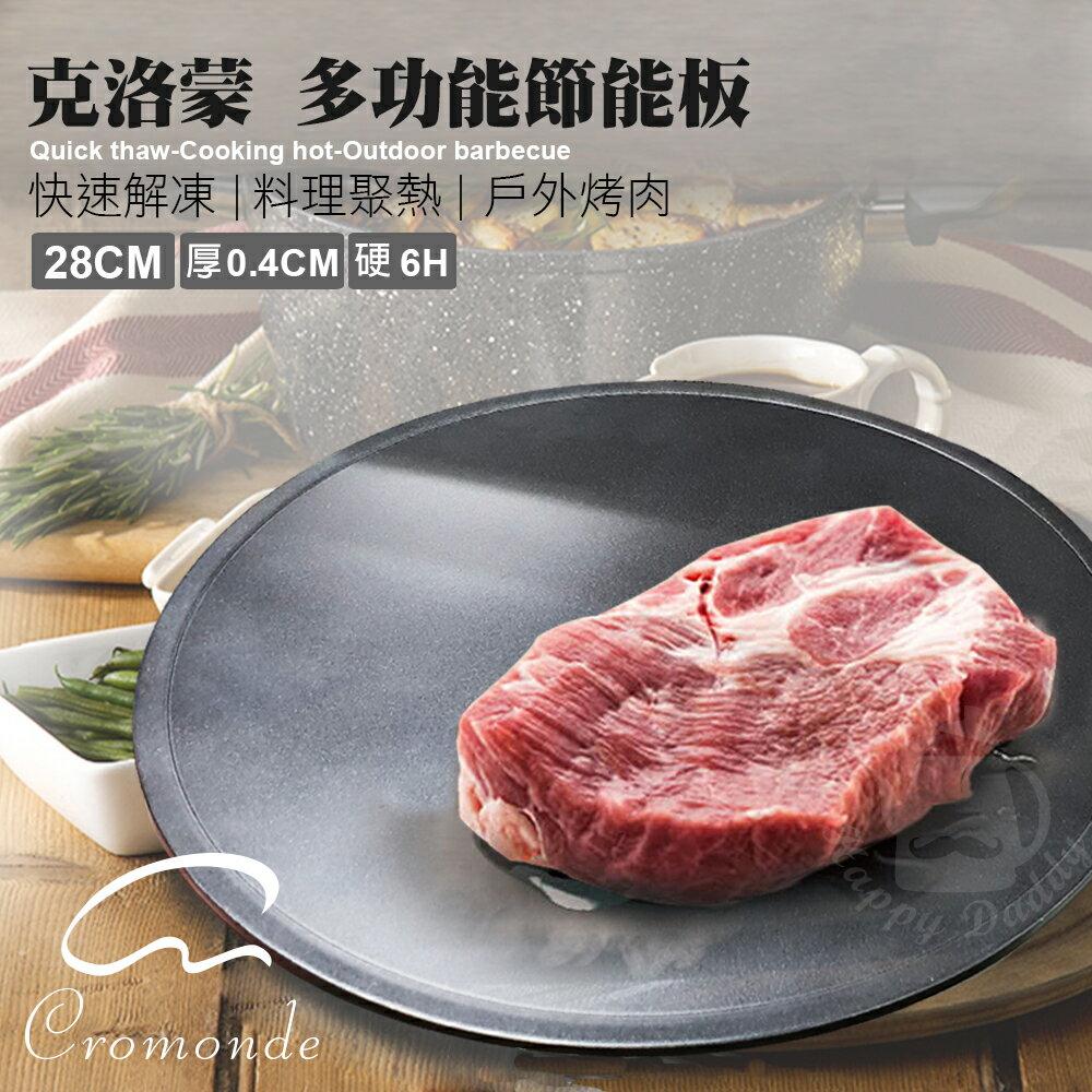 《買就送解凍盤》【BRICKELL】琺瑯不鏽鋼湯鍋(3.7L / 28cm雙耳湯鍋) R442-28_C001 2