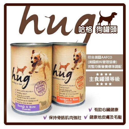 ~力奇~Hug 哈格 狗罐頭 400g ~444元  12罐入~主食犬罐,有效增亮毛髮、健