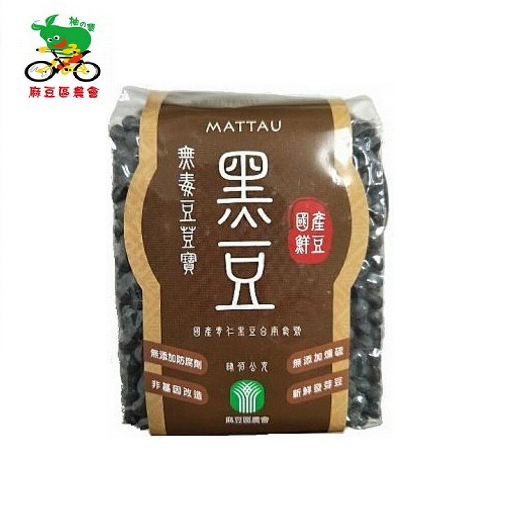 臺灣農漁會精選 【麻豆區農會】無毒豆荳寶-黑豆400g/ 包