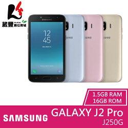 ✿3月APP限定單筆消費滿千領券折百✿【贈USB傳輸線+立架】SAMSUNG GALAXY J2 Pro J250G 5吋 四核心 智慧型手機